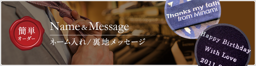 ネーム入れ/裏地メッセージ