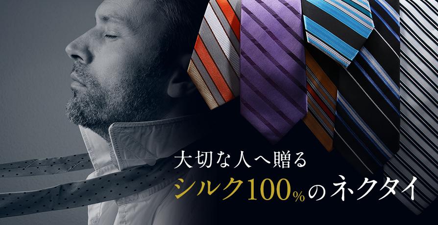 大切な人へ贈るシルク100%のネクタイ