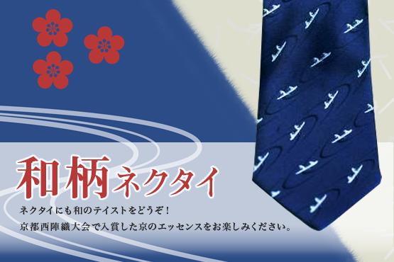 和柄ネクタイ ネクタイにも和のテイストをどうぞ! 京都西陣織大会で入賞した 京のエッセンスをお楽しみください。