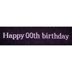 簡単セミオーダー お誕生日メッセージ happy_birthday