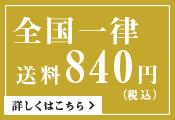 全国一律送料 840円(税込)