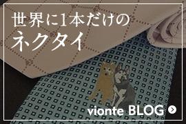 vionte BLOG 世界に1本だけのネクタイ